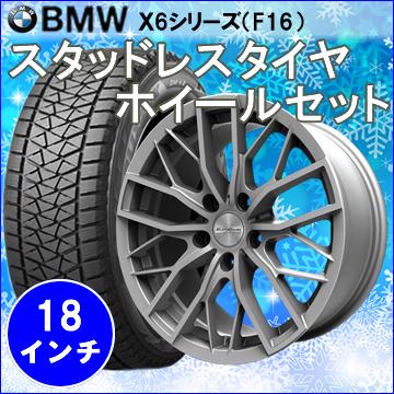 BMW X6シリーズ用スタッドレスタイヤ ホイール付きセット(18インチ・ユーロバーン MTX)