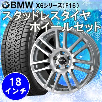 BMW X6シリーズ用スタッドレスタイヤ ホイール付きセット(18インチ・HAWNER DESIGN W07)
