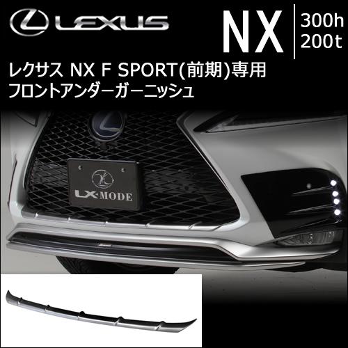 レクサス NX F SPORT(前期)専用 LXフロントアンダーガーニッシュ