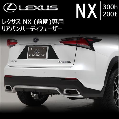 レクサス NX(前期)専用 LXリアバンパーディフューザー