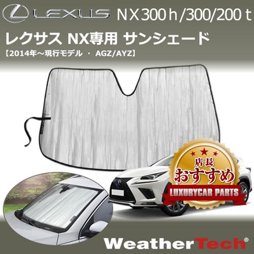 レクサス NX専用 サンシェード