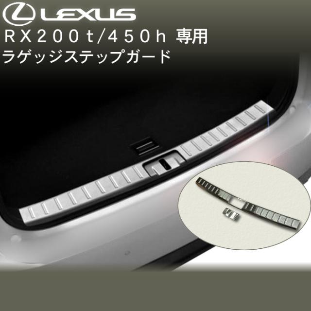 レクサス RX専用 ラゲッジステップガード