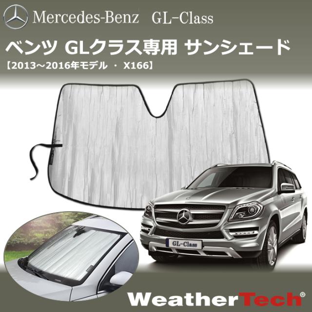 ベンツ GLクラス(X166)専用 サンシェード