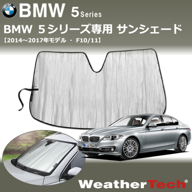 BMW 5シリーズ(F10/11)専用 サンシェード