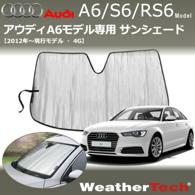 アウディ A6シリーズ(4G)専用 サンシェード