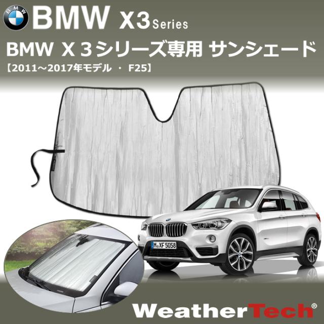 BMW X3シリーズ(F25)専用 サンシェード