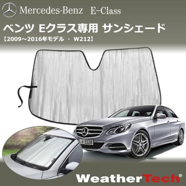 ベンツ Eクラス(W212)専用 サンシェード