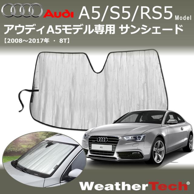アウディ A5シリーズ(8T)専用 サンシェード