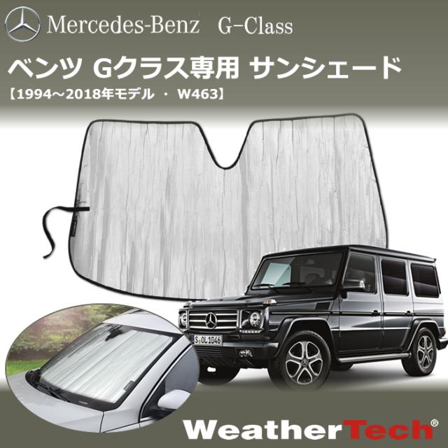 ベンツ Gクラス(W463)専用 サンシェード
