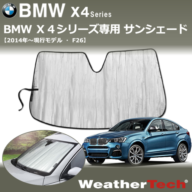 BMW X4シリーズ(F26)専用 サンシェード