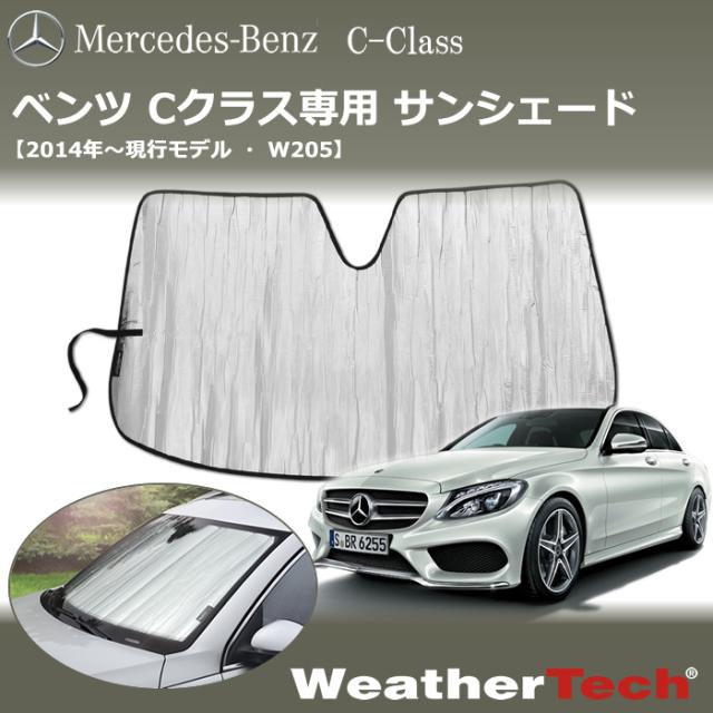 ベンツ Cクラス(W205)専用 サンシェード