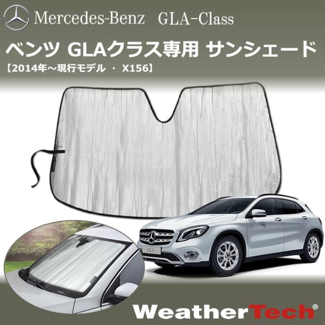 ベンツ GLAクラス(X156)専用 サンシェード