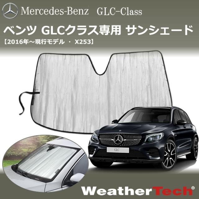 ベンツ GLCクラス(X253)専用 サンシェード