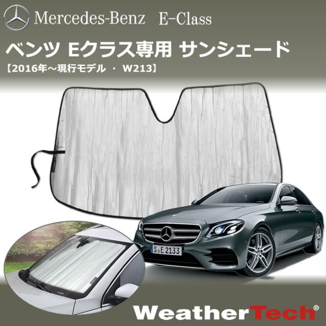 ベンツ Eクラス(W213)専用 サンシェード