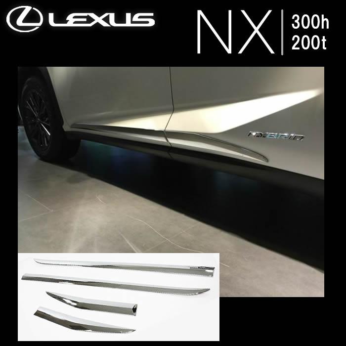 レクサス NX専用 メッキサイドモール