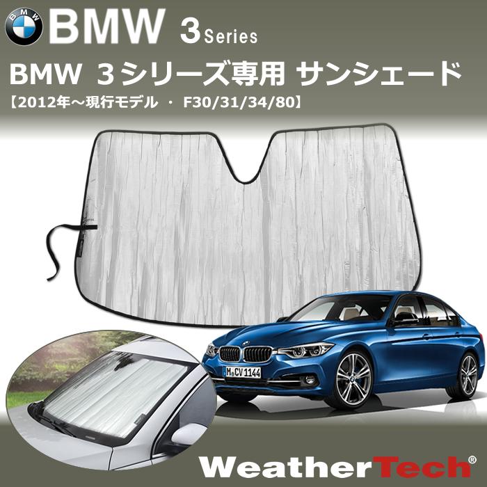 BMW 3シリーズ(F30/31/34/80)専用 サンシェード