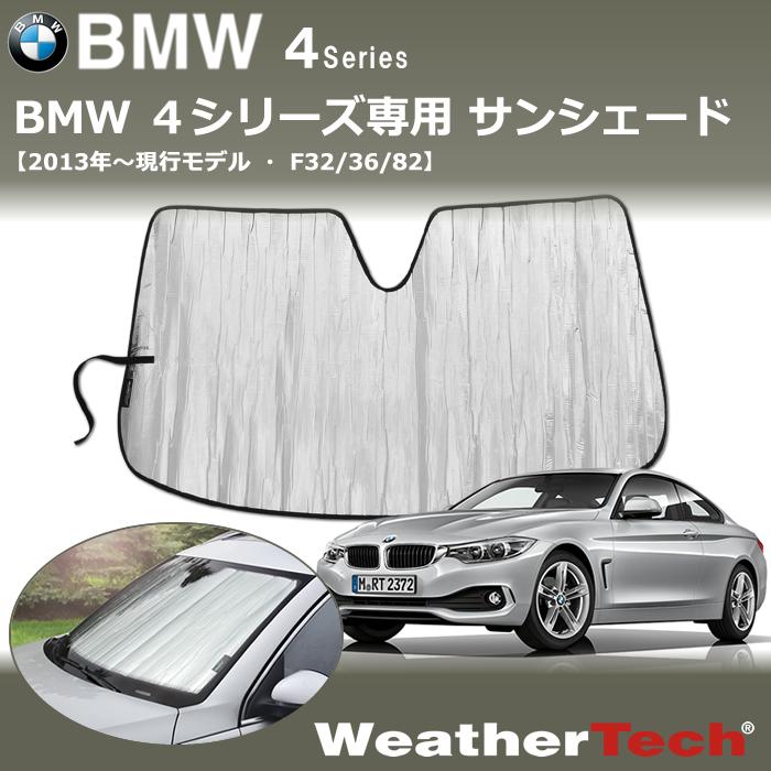 BMW 4シリーズ(F32/36/82)専用 サンシェード