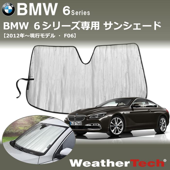 BMW 6シリーズ(F06)専用 サンシェード