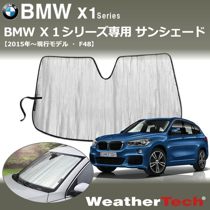 BMW X1シリーズ(F32/36/82)専用 サンシェード