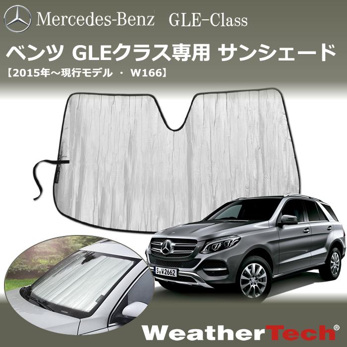 ベンツ GLEクラス(W166)専用 サンシェード
