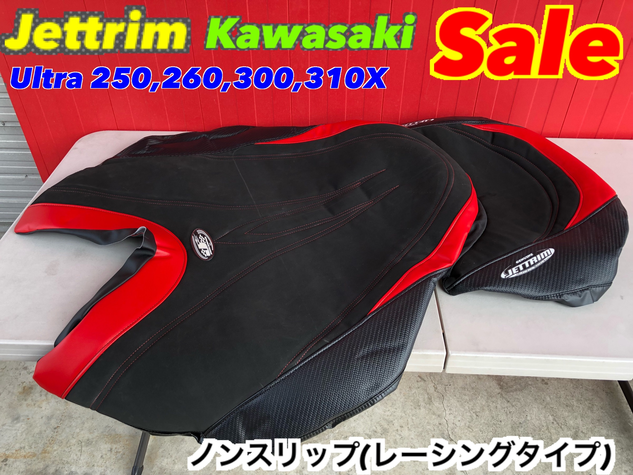 JET-TRIM SEAT COVER KAW ULTRA セール品