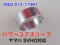 【612-17997】R&D インテークリボンオフ SVHO/SHO/HO(13-)