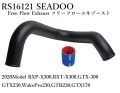 【RS16120】RIVA SEADOO FREE FLOW EXHAUST KIT
