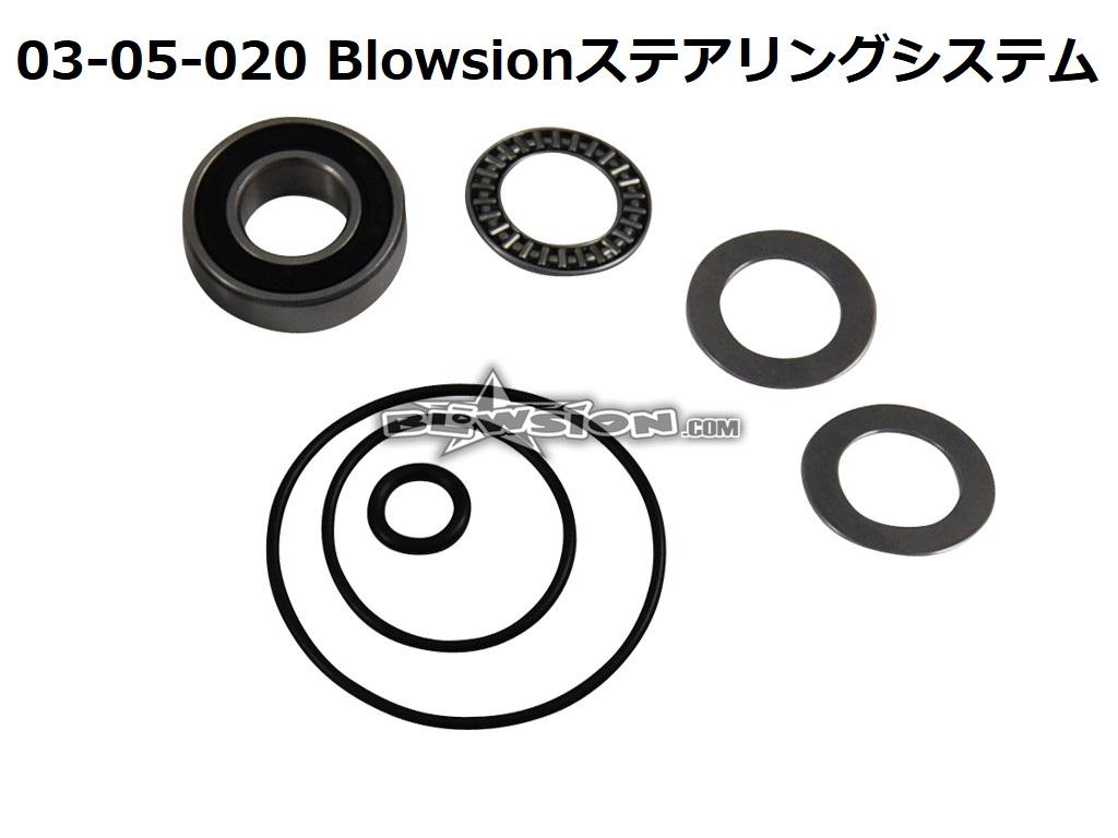 【03-05-020】BLOWSION ステアリングシステムリペアキット