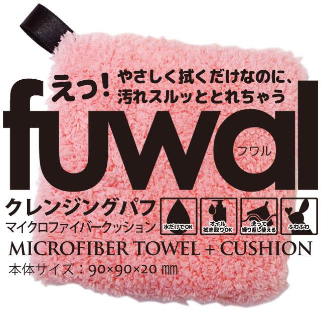 【品切れ中】FW-580 fuwalクレンジングパフ