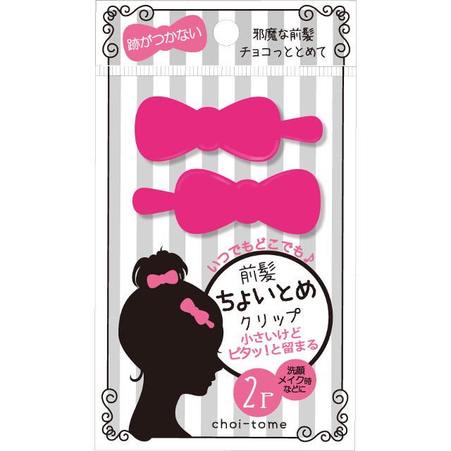 MCR-02 前髪ちょいとめクリップ ピンク