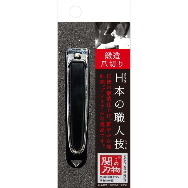 【品切れ中】SK-06 関の刃物 鍛造爪切り