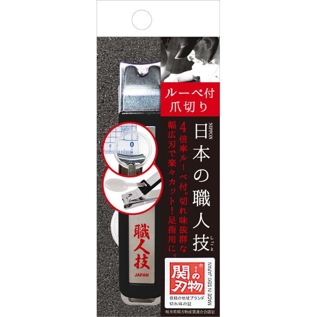 SK-07 関の刃物 ルーペ付爪切り