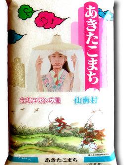 秋田県仙北郡産あきたこまち | お米マイスター&米食味鑑定士の森島米店