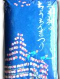 福島県二本松市産コシヒカリ