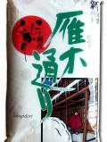 【厳選米】新潟県上越市三和地区産コシヒカリ