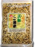 三穀二色米 【雑穀】