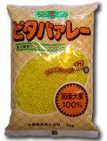 ビタバァレー 【押麦】 【雑穀】