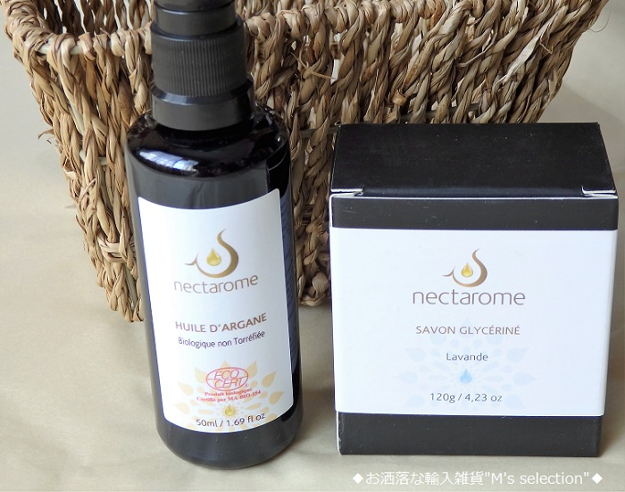 Nectarome(ネクタローム)のアルガンオイル&ラベンダーの香りグリセリンソープのセット