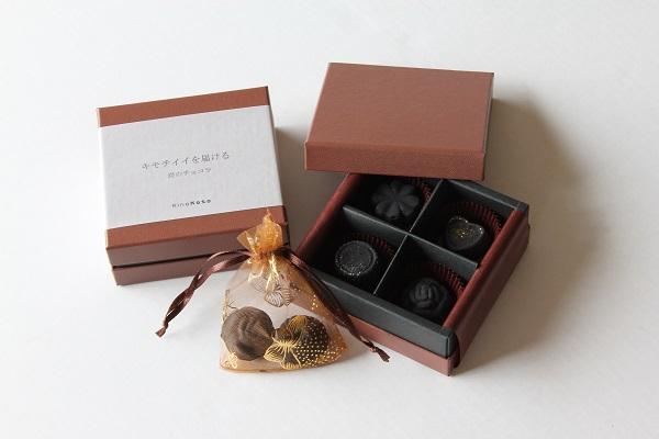 ギフトにおススメ!セラミック炭を使用した可愛い【炭のチョコラ】 4個入り (miniバッグ2枚入り)
