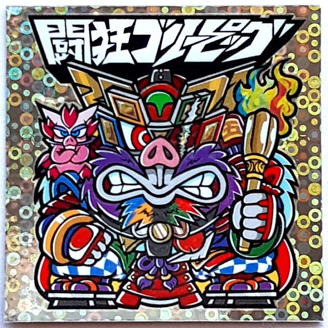 【マウンテンシール】 闘狂ゴリーピッグ