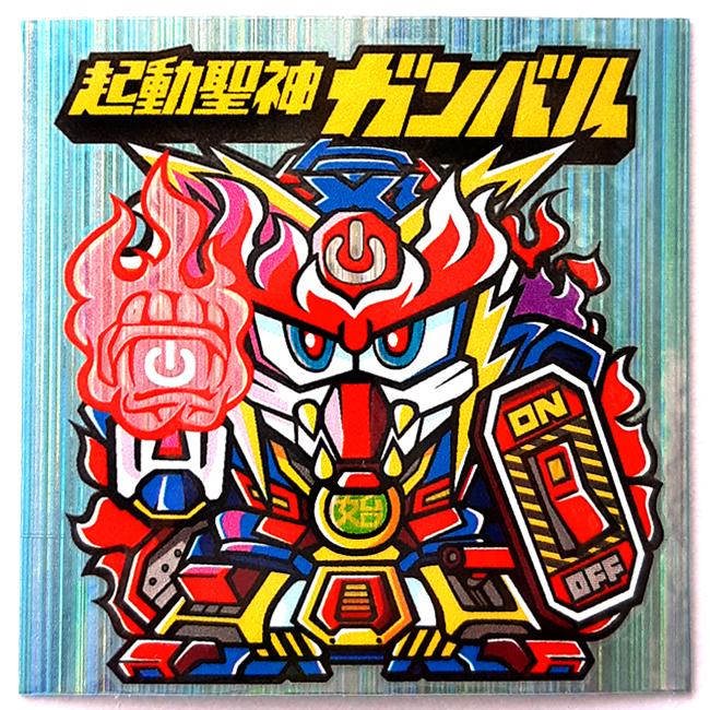 【マウンテンシール】 起動聖神ガンバル