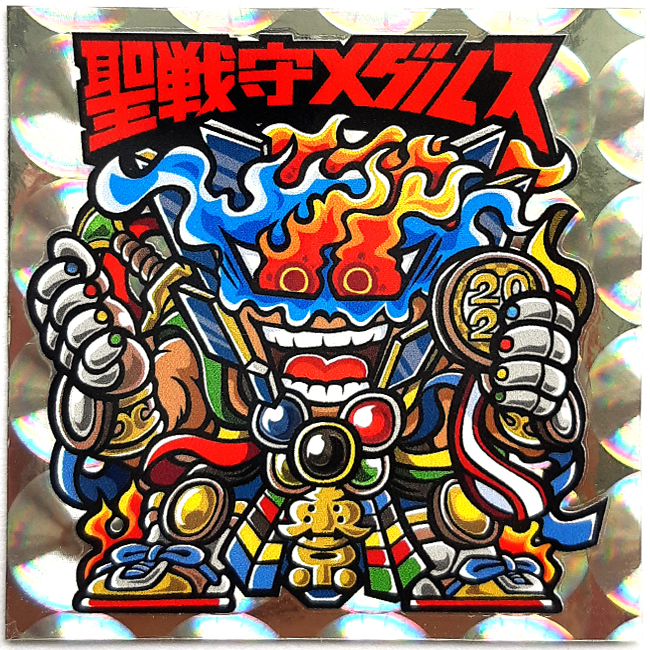 【マウンテンシール】聖戦守メダルス