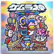 【マウンテンシール】 ケムラ神