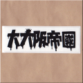 【カッティングステッカー】大大阪帝國