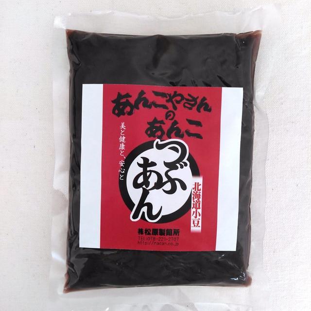【特別栽培粒餡(北海道十勝産小豆)】あんこ屋さんの餡子