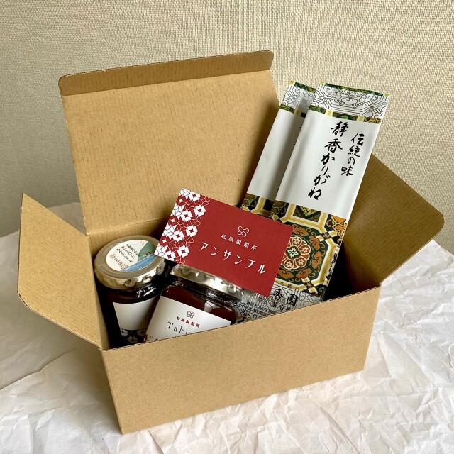アンサンブル(茶)(箱・中)