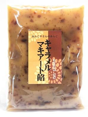 【キャラメルマキアート餡】あんこ屋さんの餡子