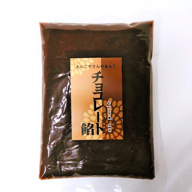【チョコレート餡】あんこ屋さんの餡子