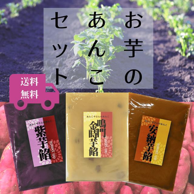 送料無料!人気商品【お芋のあんこセット】