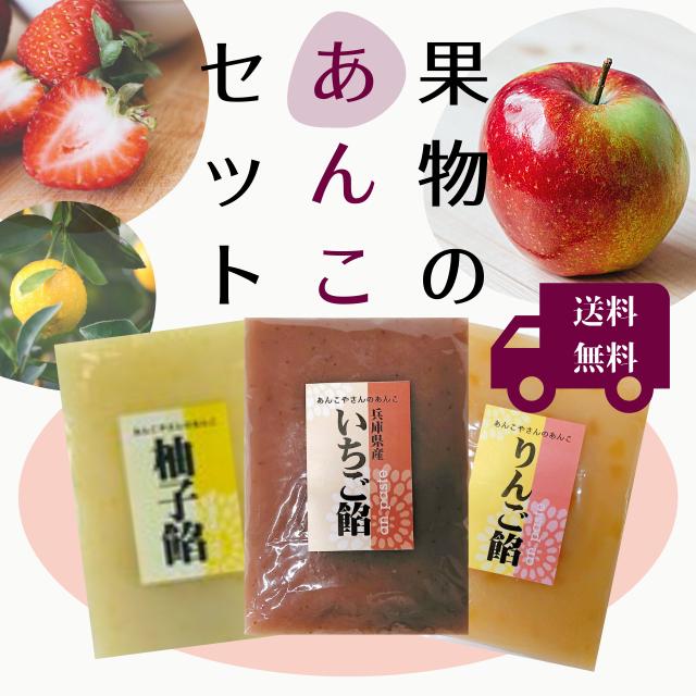 送料無料!人気商品【果物のあんこセット】